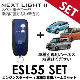ESL55 車種別専用ハーネスセット サーキットデザイン ネクストライト2 NEXT LIGHT 2B エンジンスターター エンスタ A201K H201K N201K N202K N203K M201K S201K S202K S203K S204K スペアキー不要