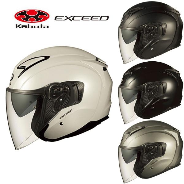 エクシード OGKカブト EXCEED KABUTO オープンフェイス ヘルメット パールホワイト フラットブラック ブラックメタリック クールガンメタ バイク用