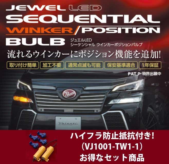 【抵抗セット】FAW-11 VALENTI ヴァレンティ ジュエルLED シーケンシャル ウインカーバルブ タイプ11