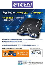 FNK-M100 セットアップなし ETC2.0車載器 一般用 FURUNO 古野電気 GPS付き発話型 DC12V・DC24V対応