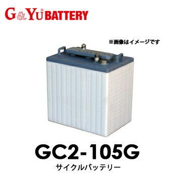 【送料無料】 GC2-105G G&Yuグローバルユアサ EB電池(ゴルフカート・産業機械) 【代引不可/配達時間指定不可/沖縄離島配送不可/同梱不可】