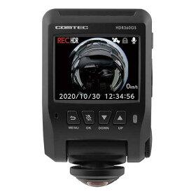 HDR360GSドライブレコーダーコムテック360度カメラ前後左右日本製3年保証常時録画衝撃録画GPS駐車監視