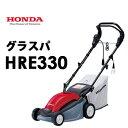 HRE330 グラスパ 手押し式電動芝刈機 ホンダHONDA 低騒音 刈幅約33cm グラスパック27L 刈高さ調整3段階