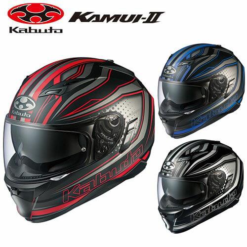 【おまけ付】カムイ2 ギャラン OGKカブト KAMUI-2 GALAN フルフェイス ヘルメット フラットブラックレッド フラットブラックブルー ブラックシルバー バイク用
