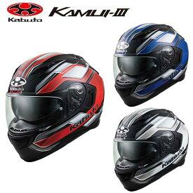 【おまけ付】 カムイ3 アクセル OGKカブト フルフェイス ヘルメット KAMUI3 ACCEL カムイ-3 KABUTO バイク用 フラットブラックレッド ブルー ホワイト