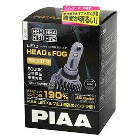 LEH121 PIAA LED ヘッド&フォグ用 LEDバルブ HB3 HB4 HIR1 HIR2タイプ 6000K 12V&24V 3000ルーメン 3年保証 車検対応