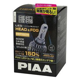 LEH122 PIAA LED ヘッド&フォグ用 LEDバルブ H8 H9 H11 H16タイプ 6000K 12V&24V 3000ルーメン 3年保証 車検対応