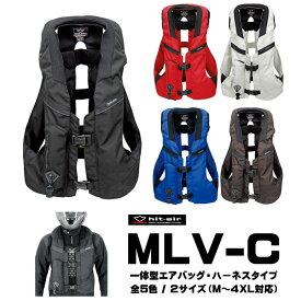 MLV-C オールインワンエアバッグ ハーネスタイプ Lサイズ 2XLサイズ(M〜4XL対応) hit air ヒットエアー 一体型 バイク用エアバック