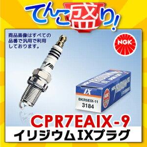 CPR7EAIX-9【ストックNo4848】 NGKイリジウムIXプラグ IRIDIUM IX 二輪用