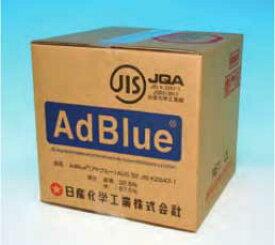 日星化学 アドブルー 10L AdBlue 尿素SCRシステム専用尿素水 ディーゼルエンジン用排気ガス浄化液 日星産業