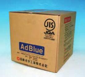日星化学 アドブルー 20L AdBlue 尿素SCRシステム専用尿素水 ディーゼルエンジン用排気ガス浄化液 日星産業