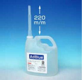 日星化学 アドブルー 5L AdBlue 尿素SCRシステム専用尿素水 ディーゼルエンジン用排気ガス浄化液 日星産業