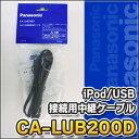 パナソニックPanasonic CA-LUB200D iPod/USB接続用中継ケーブル ストラーダStrada