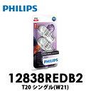 12838REDB2 Philipsフィリップス LED ヴィジョン シリーズ ストップランプ レッド T20シングル(W21) LEDバルブ 12年保証