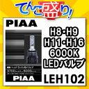 LEH102 H8・H9・H11・H16 LEDヘッドライト用バルブ 3700lm 6000k 12V 25W 2個入 PIAA ピア 車検対応