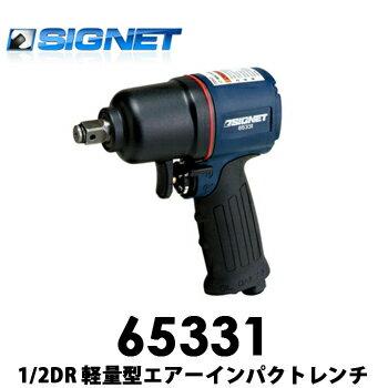 あす楽【送料無料】65331 SIGNETシグネット 1/2DR 軽量コンパクト型エアーインパクトレンチ