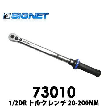 【送料無料】73010 SIGNETシグネット 1/2DR トルクレンチ 20-200NM