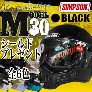 ★SIMPSON(シンプソン) M30(MODEL30) ブラック 黒 フルフェイスヘルメット シールドプレゼント!(スモーク ライトスモーク クローム ライトクローム レインボー ライトレインボー)