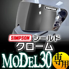 ★即納★SIMPSON(シンプソン)◆M30(MODEL30)専用シールド◆クローム