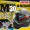 即納★SIMPSON(シンプソン) M30(MODEL30) マットブラック 黒 フルフェイスヘルメット シールドプレゼント!(スモーク ライトスモーク クロー...