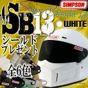 ★即納★6色から選べるシールド付★SIMPSON(シンプソン) SUPER BANDIT 13 (スーパーバンディット13) SB13 WHITE(ホワイト /...