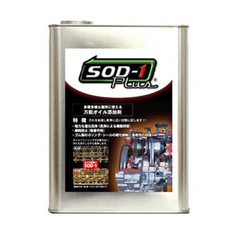 SOD-1Plus 4リットル 4L 化学合成オイル添加剤 D-1ケミカル エンジン・AT・MT・CVT・パワステ オイルに!SOD1