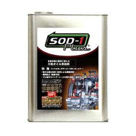 SOD-1Plus 4リットル 4L 化学合成オイル添加剤 D-1ケミカル エンジン・AT・MT・CVT・パワステ オイルに!SOD1 2017年7月リニューアル版 CVTジャダー改善 白煙 黒煙減少 燃費改善