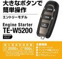 TE-W5200 カーメイト リモコンエンジンスターター アンサーバック エンスタ CARMATE TEW5200