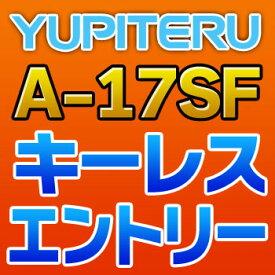 YUPITERUユピテル◆キーレスエントリー◆A-17SF