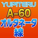 YUPITERUユピテル◆オルタネータ線◆A-60