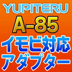 【30%OFF】YUPITERUユピテル◆イモビ対応アダプター◆A-85