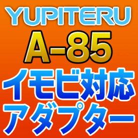 YUPITERUユピテル◆イモビ対応アダプター◆A-85