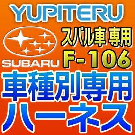 YUPITERUユピテル◆エンジンスターター車種別専用ハーネス◆F-106◆スバル車用