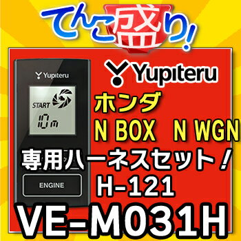 【N-BOX・N-WGN用ハーネスH-121セット】YUPITERUユピテル◆VE-M031H◆エンジンスターター JF1 JF2 JH1 JH2 カスタム NBOX NWGN