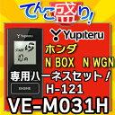 【N-BOX・N-WGN用ハーネスH-121セット】YUPITERUユピテル◆VE-M031H◆エンジンスターター JF1 JF2 JH1 JH2 カス…