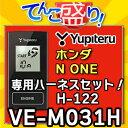 【N-ONE用ハーネスH-122セット】YUPITERUユピテル◆VE-M031H◆エンジンスターター JG1 JG2 NONE