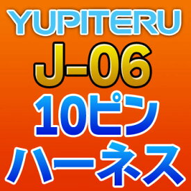 YUPITERUユピテル◆10ピンハーネス◆J-06