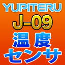 YUPITERUユピテル◆温度センサ◆J-09