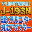 YUPITERUユピテル◆日産インテリジェントキー対応アダプター◆J-193N