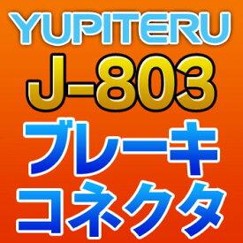 YUPITERUユピテル◆ブレーキコネクタ◆J-803
