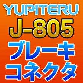 YUPITERUユピテル◆ブレーキコネクタ◆J-805