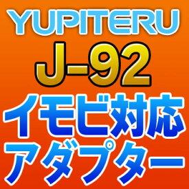 YUPITERUユピテル◆イモビ対応アダプター◆J-92