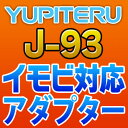 YUPITERUユピテル◆イモビ対応アダプター◆J-93