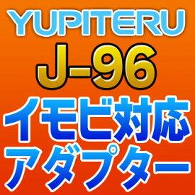 YUPITERUユピテル◆イモビ対応アダプター◆J-96