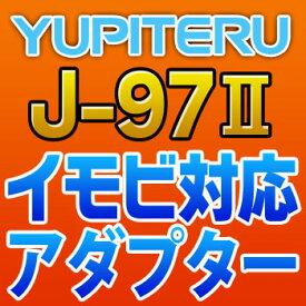 YUPITERUユピテル◆イモビ対応アダプター◆J-97II