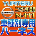 YUPITERUユピテル◆エンジンスターター車種別専用ハーネス◆N-111◆ニッサン/日産車用