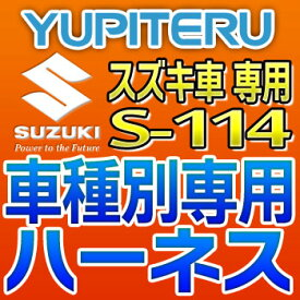 YUPITERUユピテル◆エンジンスターター車種別専用ハーネス◆S-114◆スズキ車用