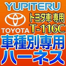 YUPITERUユピテル◆エンジンスターター車種別専用ハーネス◆T-116C◆トヨタ車用