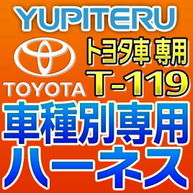 YUPITERUユピテル◆エンジンスターター車種別専用ハーネス◆T-119◆トヨタ車用