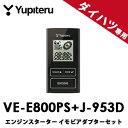 【あす楽】VE-E800PS J-953Dセット◆YUPITERUユピテル◆エンジンスターター イモビ用アダプターセット アンサーバック…